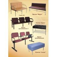 Кресло 3-х секционное
